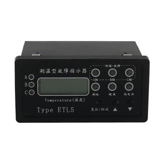 ETL5故障指示器(测温型)