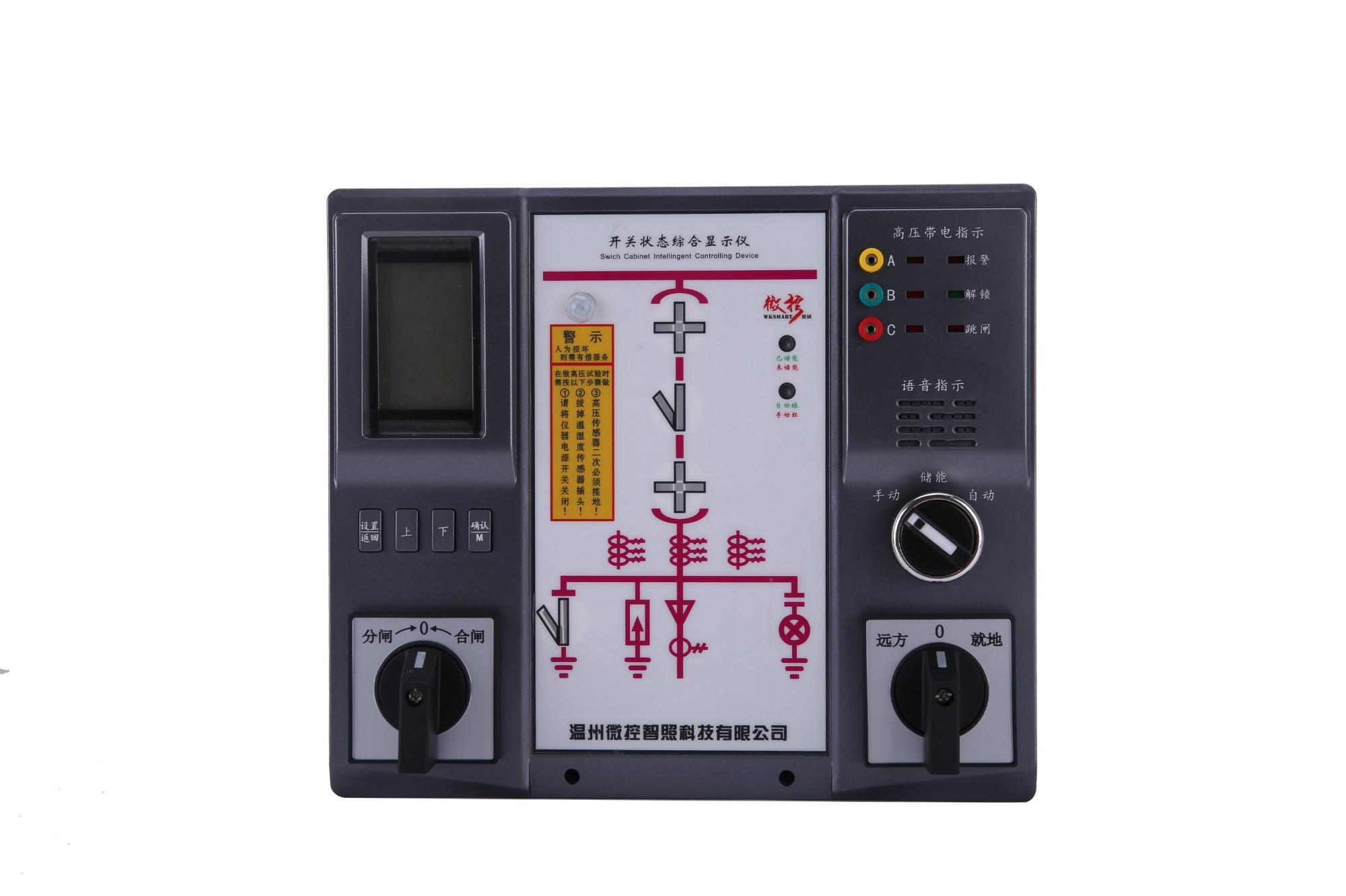 MS.CK-300系列LCD液晶型智能操控装置