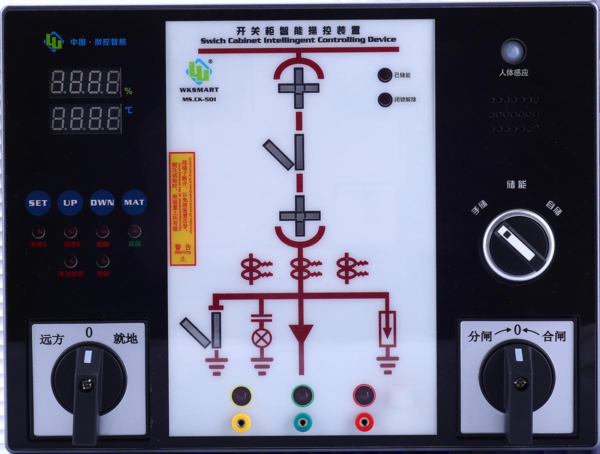 MS.CK-501 数码触摸型智能操控装置带核相验电