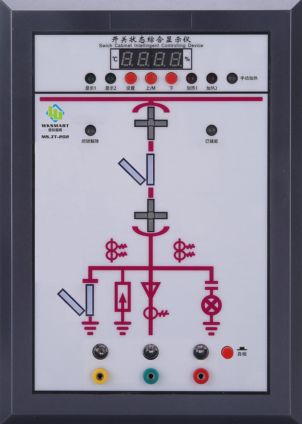 MS.ZT-202 数显开关状态指示仪带核电验相自检功能