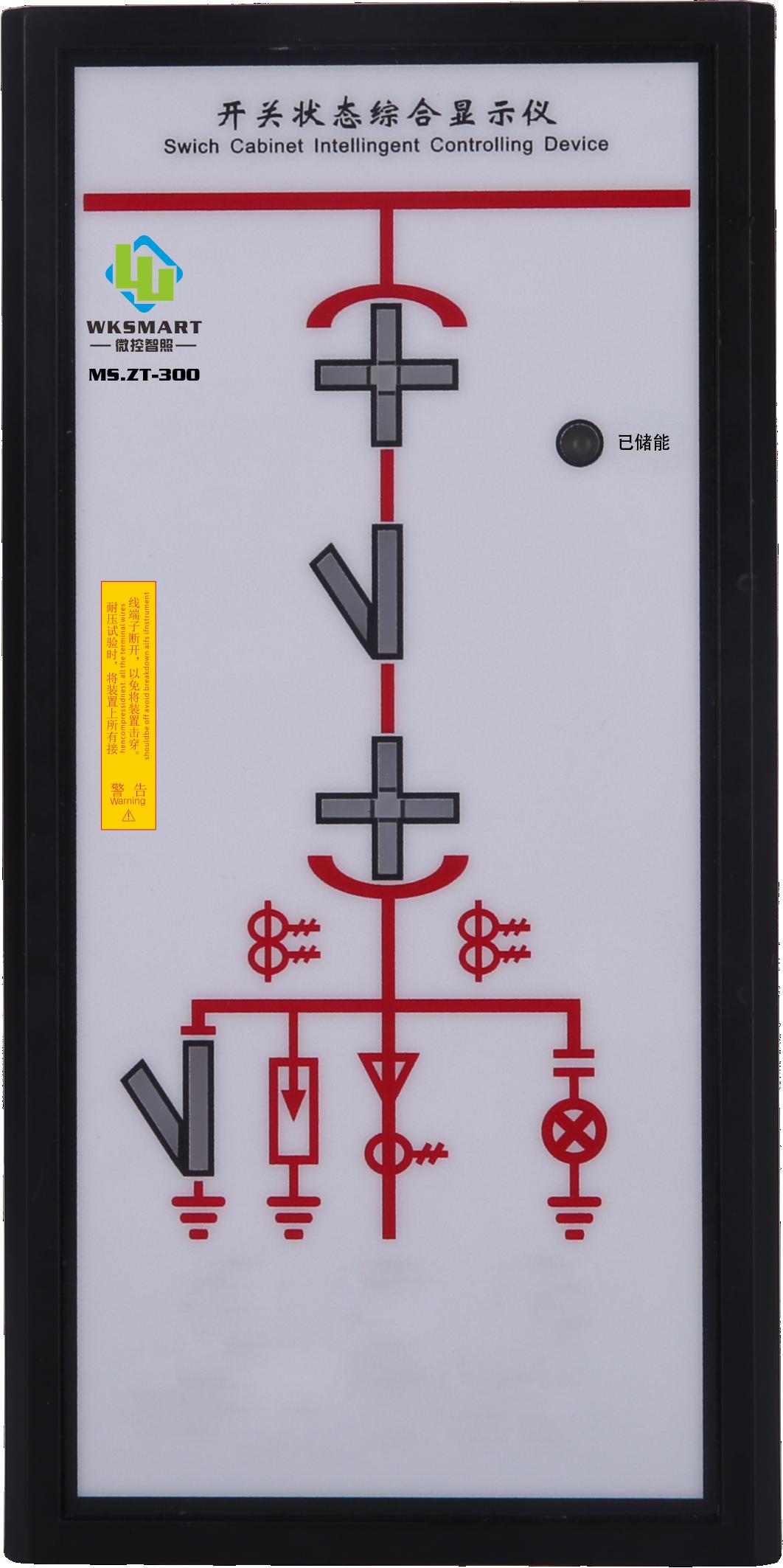 MS.ZT-300开关状态指示仪