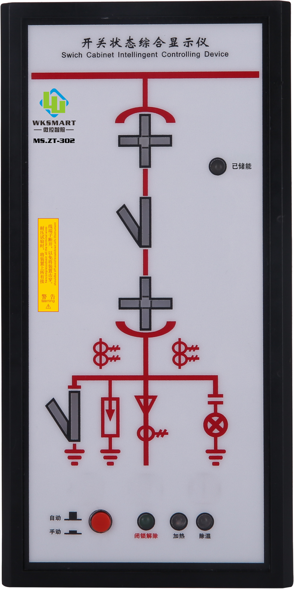 MS.ZT-302开关状态指示仪 温湿度控制