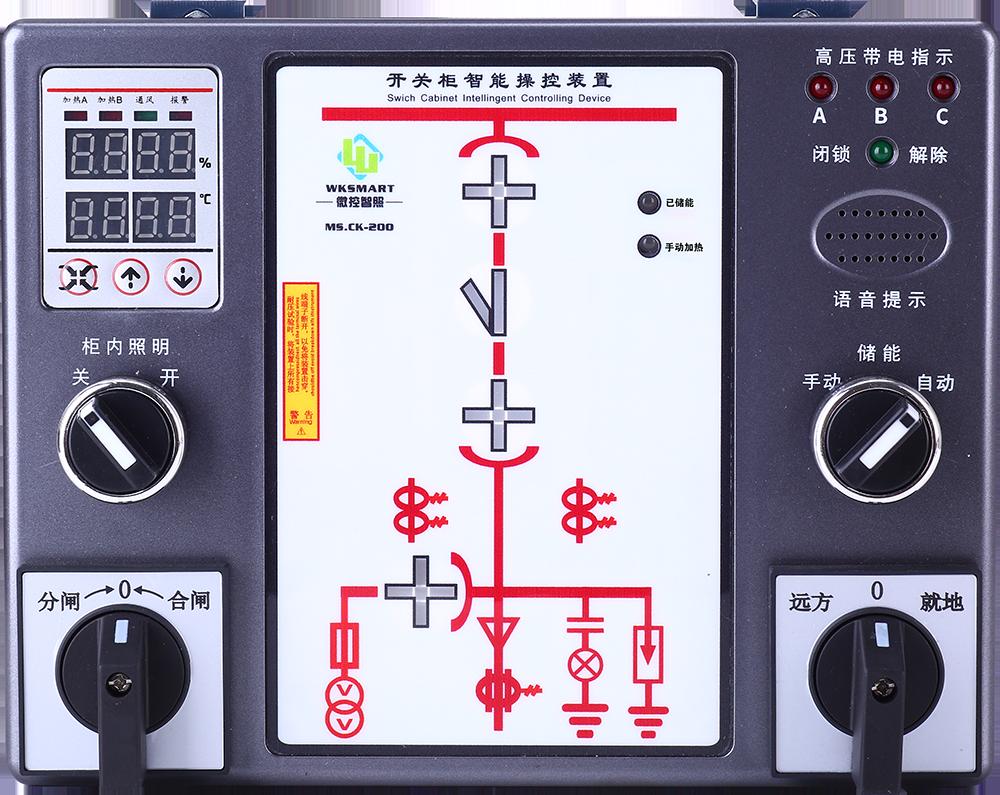 MS.CK-200 LED数码型开关柜智能操控装置