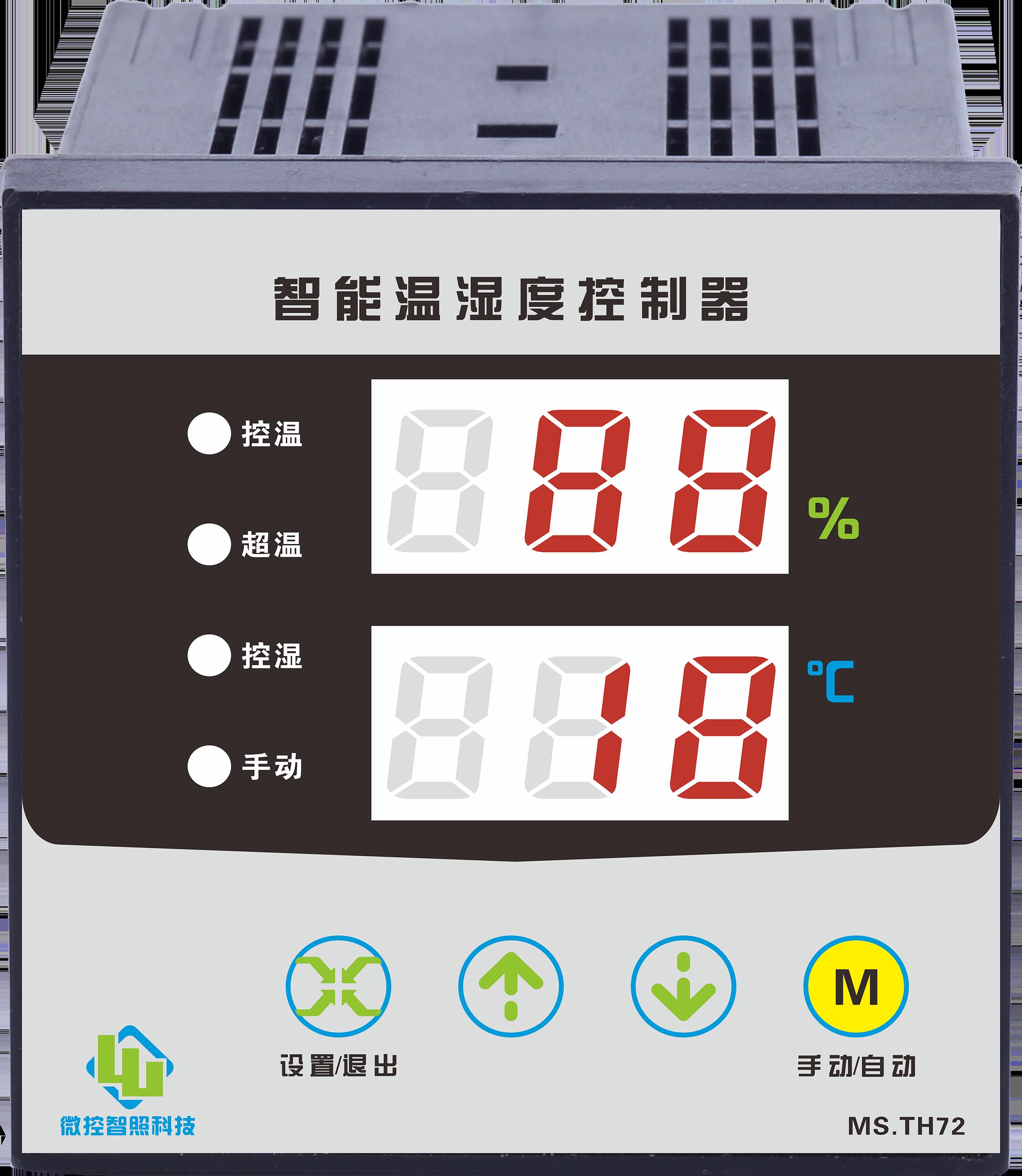 MS.TH72-CH 数显智能温湿度控制器