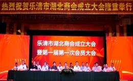 乐清市湖北商会成立大会暨第一次会员大会